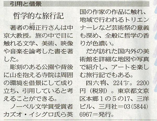 中日新聞2018年8月8日