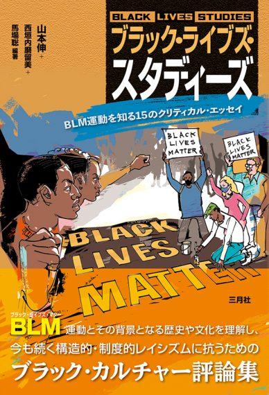 『ブラック・ライブズ・スタディーズ BLM運動を知る15のクリティカル・エッセイ』