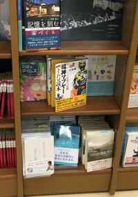 前日、ジュンク堂書店那覇店さんで打ち合わせ。台風接近で開催できるかな? 本は既に、多面で面陳、感謝m(_ _)m