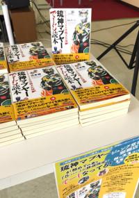 会場販売の『琉神マブヤーでーじ読本』
