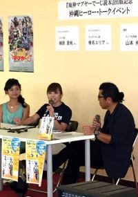 椎名ユリアさん(中央)、棚原里帆さん(左)、山本先生(右)のトーク。