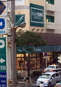 翌日月曜は台風のため17時開店となったジュンク堂書店那覇店。