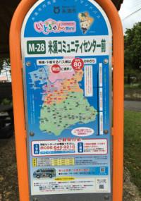 場所は米須コミュニティセンター前ですよ。