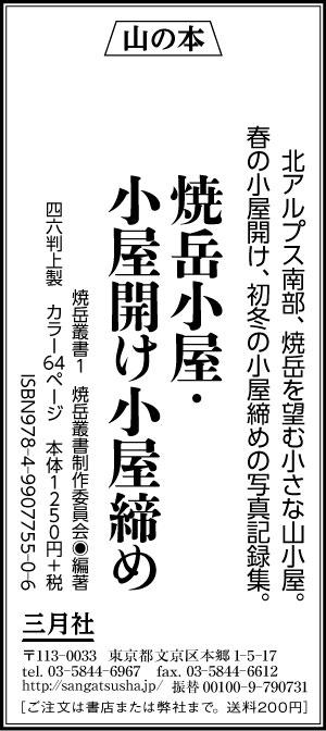ad-tokyoshinbun-20140628