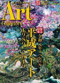 artcollectors201905