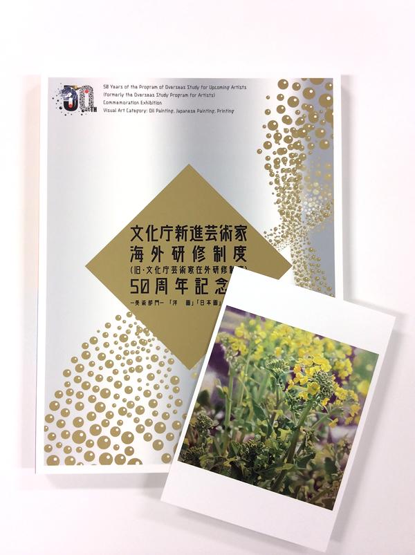 文化庁新進芸術家海外研修制度50周年記念展カタログ