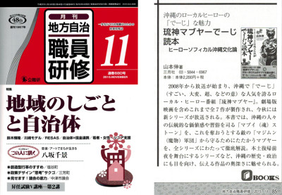 chihojichi201511