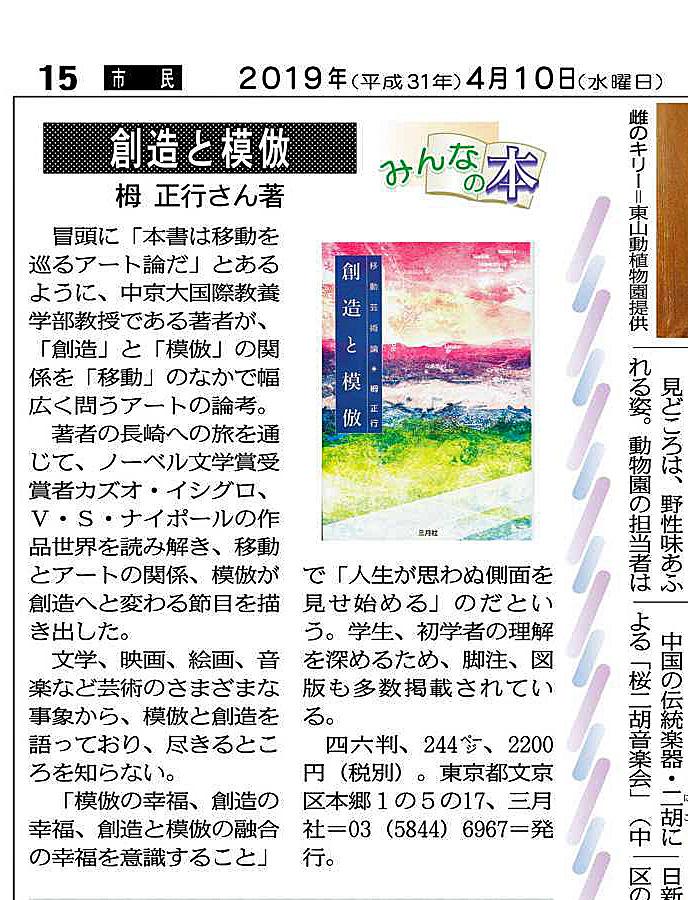 中日新聞2019年4月10日