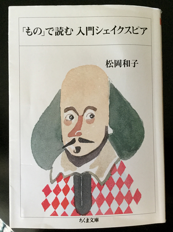 『「もの」で読む入門シェイクスピア』