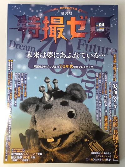 tokusatsuzero04-20160202