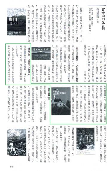 「山の本」2014年秋号(No.89)